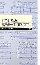 音楽を「考える」 (ちくまプリマー新書)