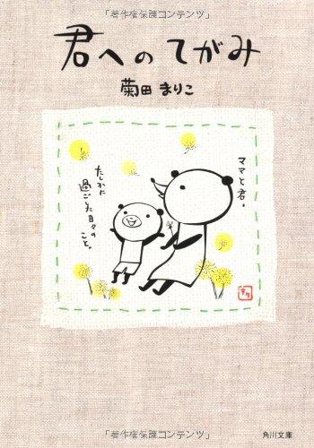 君へのてがみ (角川文庫)