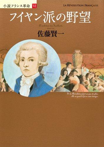 フイヤン派の野望 (小説フランス革命 6)