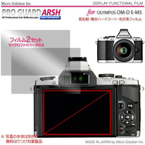 Micro Solution Digital Camera Anti-Reflection Anti-Fingerprint HD Display Protection Film (Pro Guard ARSH) for Olympus OM-D E-M5 and Panasonic Lumix DMC-GH3 // DCDPF-PGOLYMOMDEM-A