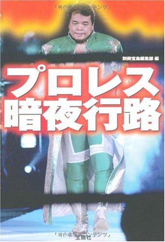 プロレス暗夜行路 (宝島SUGOI文庫 A へ 1-124)