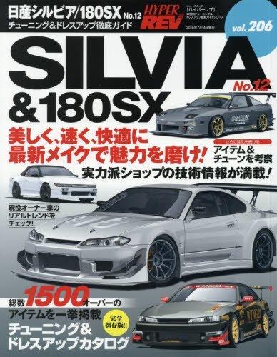 Read Online Hyper Rev: Vol# 206 Silvia & 180SX No. 12 PDF
