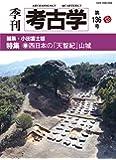 季刊考古学 第136号 特集:西日本の「天智紀」山城