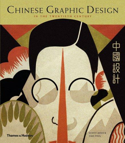 chinese graphic design in the twentieth century scott minick jiao