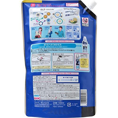 【まとめ買い 大容量 】ソフラン プレミアム消臭プラス STRONG 柔軟剤 ワイルドシトラスの香り 詰め替え 1350ml×2個