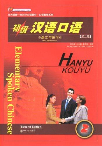 Elementary Spoken Chinese(2)(Version 2)(Two Volumes)(With a CD) (Chinese Edition) by liu li xin ,li hai yan dai gui fu (2010-01-10)