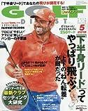 ゴルフダイジェスト 2018年 05 月号 [雑誌]