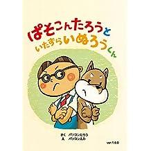 pasokontarotoitazurainuroukun pasokontaroyumeehonsiri-zu (Japanese Edition)