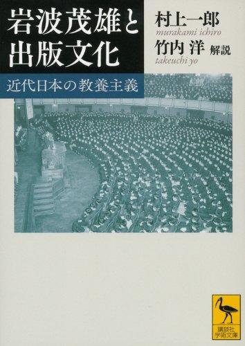 岩波茂雄と出版文化 近代日本の教養主義 (講談社学術文庫)