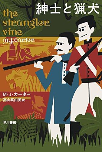 紳士と猟犬(ハヤカワ・ミステリ文庫)