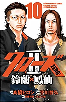 クローズZERO2 鈴蘭×鳳仙 第01-10巻 [Crows Zero II – Suzuran x Houen vol 01-10]