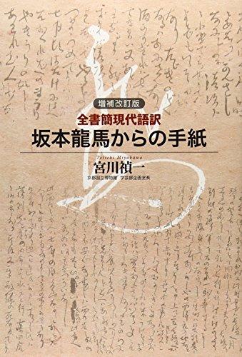 増補改訂版 全書簡現代語訳 坂本龍馬からの手紙