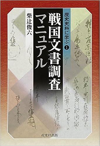 戦国文書調査マニュアル (歴史史...