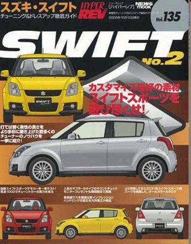 Amazon.com: Suzuki Swift No.2 (Hyper Rev Vol.135): LTD. NEWs PUBLISHING CO.: Automotive