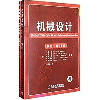 机械设计(全2册)(原书•第16版)