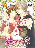 純情ロマンチカ2 限定版1 [DVD]