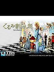 くるみ割り人形(2010年)