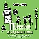 Porebrik iz bordyurnogo kamnya: Sravnitel'noye peterburgomoskvovedeniye Audiobook by Ol'ga Lukas Narrated by Vladimir Samoylov