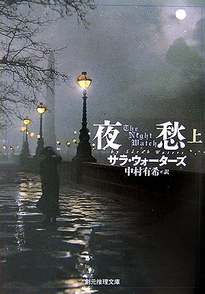 夜愁〈上〉 (創元推理文庫)