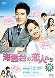 [DVD]海雲台(ヘウンデ)の恋人たち DVD-BOX1