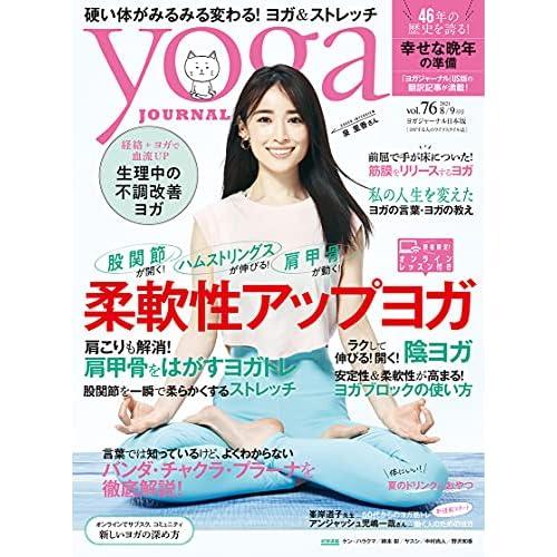 ヨガジャーナル vol.76 表紙画像