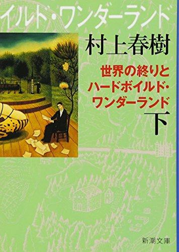 世界の終りとハードボイルド・ワンダーランド 下巻 (新潮文庫 む 5-5)