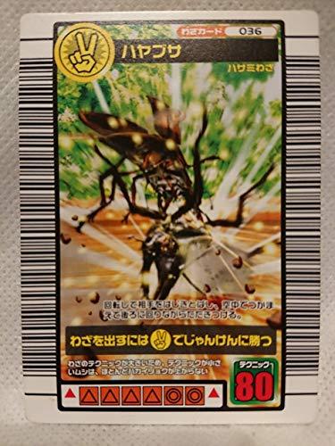 ムシキング 甲虫王者ムシキング  わざカード ハヤブサ 036 ノーマルの商品画像