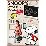 SNOOPY 3WAY ポーチ BOOK