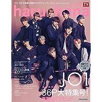 haru*hana(ハルハナ)VOL.64 (TOKYO NEWS MOOK 851号)