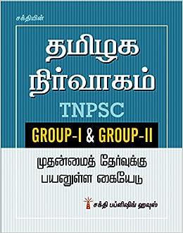 Buy Tnpsc Tamilnadu Administration (Tamizhaga Nirvagam) Book