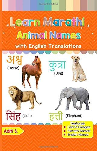 Learn Marathi Animal Names: Colorful Pictures & English Translations (Marathi for Kids) (Volume 2) (Marathi Edition) ebook