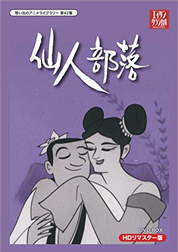 Animation - Sennin Buraku (Kojima Isao Sensei Tsuito Kikaku Omoide No Anime Library Vol.42) Hd Remastered DVD Box (2DVDS) [Japan DVD] BFTD-141
