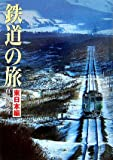 鉄道の旅 1 東日本編