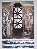 img - for Eikosi meletai dia ten Ekklesian Kyprou, 4os heos 20os aion book / textbook / text book