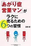 「あがり症営業マン」がラクに売るための6つの習慣 (DO BOOKS)