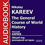 The General Course of World History [Russian Edition] | Nikolay Kareev