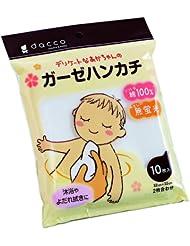日亚:Dacco 三洋 宝宝纱布手帕 10枚装 好价731日元,约¥44