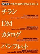 スグ効くデザインのアイデア&テクニック チラシ・DM・カタログ・パンフレット (マイコミムック)