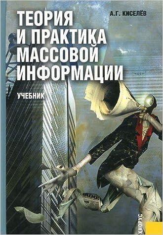 Book Teoriya i praktika massovoy informatsii. Grif UMO VUZov Rossii