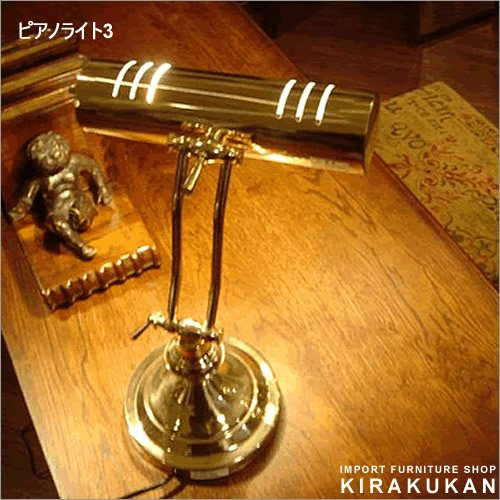 照明器具【ピアノライト3】おしゃれ テーブルランプ ピアノ 真鍮 ブラス製 ヨーロピアン照明 B071NTLXK8