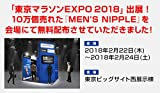 Men's nipple 1 case (5 set pieces) - Nipple Band