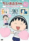 Animation - Chibi Maruko-Chan Momoko Sakura Kyakuhon Shu Rika No Jikken Wa Osawagi No Maki [Japan DVD] PCBP-12057