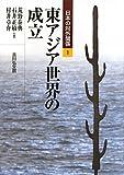 Higashi Ajia sekai no seiritsu