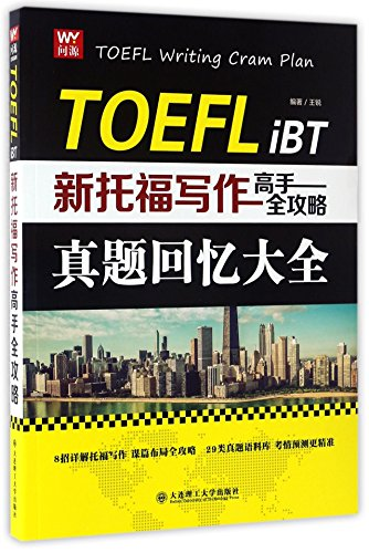 TOEFL Writing Cram Plan
