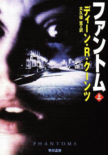 ファントム〈上〉 (ハヤカワ文庫NV―モダンホラー・セレクション)
