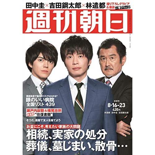 週刊朝日 2019年 8/16 - 8/23 合併号 表紙画像