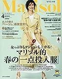 コンパクト版 2019年 04 月号 [雑誌]: Marisol(マリソル) 増刊