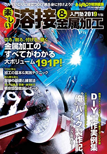 JAPANESE MAGAZINE Fun Welding & Metalworking Introduction Cram School [2019 Edition] 2019/05 Issue: Auto Mechanic