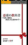 恋愛の教科書〜なぜ、彼氏に依存してしまうのか?〜