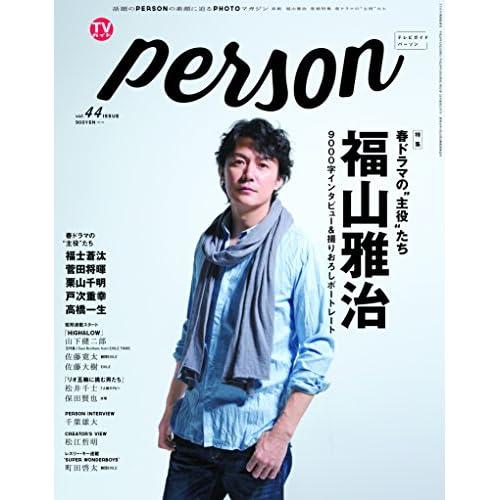 TVガイド PERSON vol.44 表紙画像